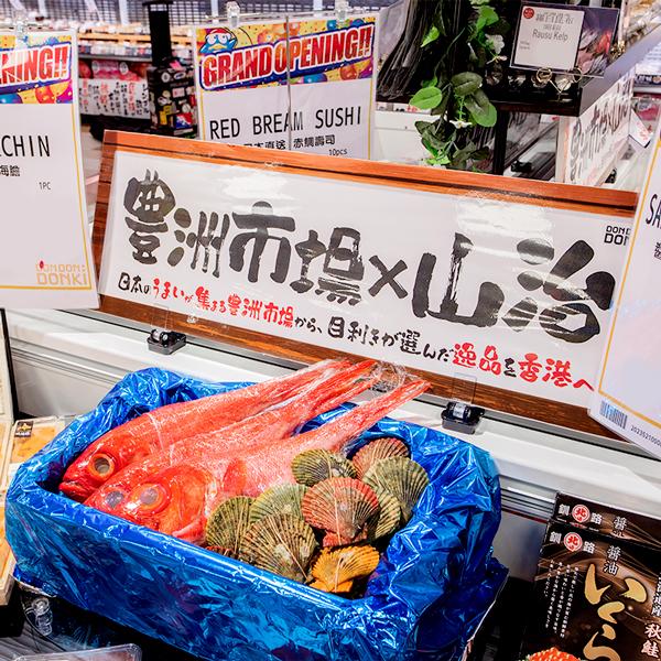 DON DON DONKI 尖沙咀店 (Store image06)