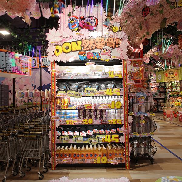 DON DON DONKI 藍灣廣場店